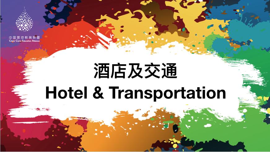 酒店及交通封面-网站